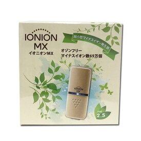 トラストレックス 超小型マイナスイオン発生機 イオニオンJP IONION MX(シャンパンゴールド) イオン発生器