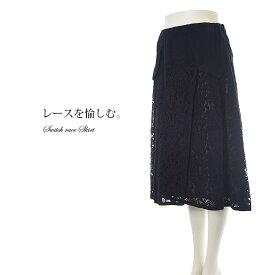 【mm65】【送料無料】切替レーススカート(comt,コムト) 9号 【ミセスファッション】【40代】【50代】【60代】