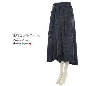 【mm65】【送料無料】ウールラップスカート(comt,コムト) 9号 【ミセスファッション】【40代】【50代】【60代】