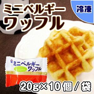 【学校給食用食材】ミニ ベルギーワッフル / 20g×10ケ 冷凍
