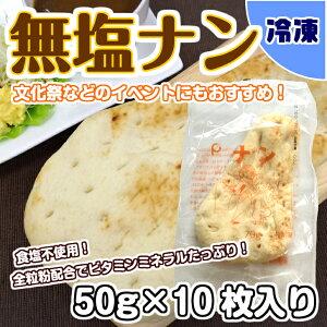 【学校給食用食材】無塩ナン(全粒粉入り) / 50g×10枚 冷凍