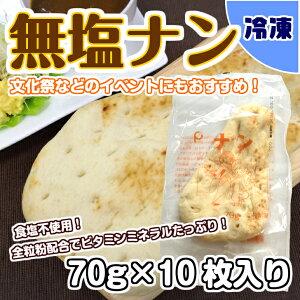 【学校給食用食材】無塩ナン(全粒粉入り)/ 70g×10枚 冷凍 個包装