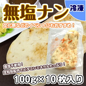 【学校給食用食材】無塩ナン(全粒粉入り) / 100g×10枚 冷凍 個包装