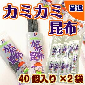 【学校給食用食材】給食で大人気!カミカミ昆布 / 40ケ入×2袋 常温