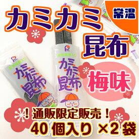 【!通販限定!】カミカミ昆布(梅味)/ 40ケ×2袋 常温