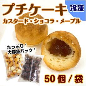 【業務用食材】冷凍プチケーキ / 50個入り×1袋 冷凍