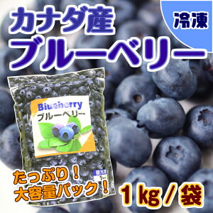 【業務用食材】冷凍 ブルーベリー / 1キロ袋 大容量 カナダ産 チャック付き袋で保存が便利!