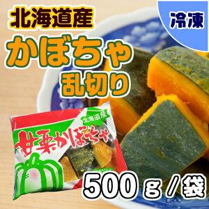 【学校給食用食材】北海道産かぼちゃ乱切り / 500g袋 冷凍