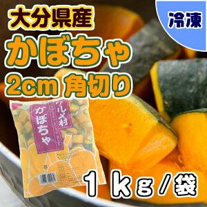 【学校給食用食材】国産かぼちゃ2cm角切り / 1キロ袋 冷凍