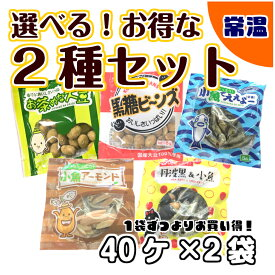 【学校給食用食材】栄養たっぷり!バラエティ2種セット / 40ケ×各種1袋ずつ 計2袋(常温