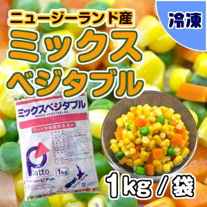 【学校給食用食材】ニュージーランド産 ミックスベジタブル / 1キロ袋 冷凍