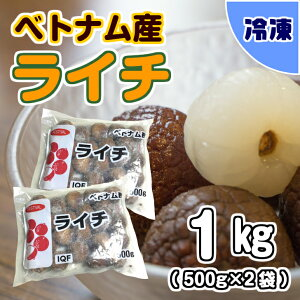 【業務用食材】ライチ ベトナム産 / 1キログラム(500グラム×2袋)冷凍