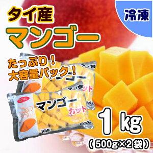 【業務用食材】マンゴーカット タイ産 / 1キログラム(500グラム×2袋)冷凍