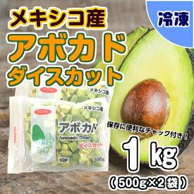 【業務用食材】メキシコ産アボカドダイスカット / 1キログラム(500グラム×2袋)冷凍