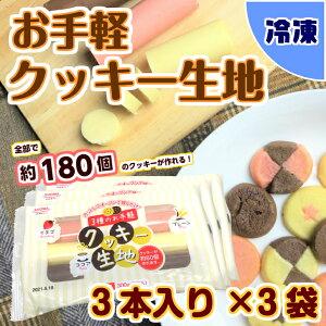 【トースターOK!】切って焼くだけ!3種のお手軽クッキー生地 / 100g×3本×3袋 冷凍