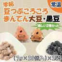 【学校給食用食材】学給豆つぶころころまんてん大豆・黒豆セット 7g / (7g×20個入)×各種1袋ずつ 計2袋