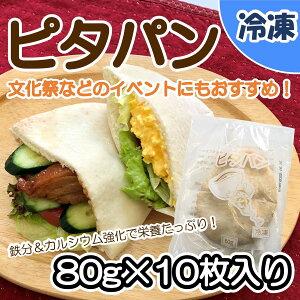 【学校給食用食材】ピタパン(鉄分・カルシウム強化)/80グラム×10枚 冷凍 個包装
