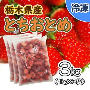 【業務用食材】栃木県産 とちおとめ /  3キログラム(1キログラム×3袋)冷凍
