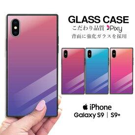 スマホケース ガラスケース スクエアケース ハードケース iPhoneケース 送料無料 背面ガラス スクエア型 四角 耐衝撃 強化ガラス TPU iPhone XS Max iPhone XR iPhone8 iPhone7 iPhoneX GalaxyS9 可愛い かわいい パステル ビビット グラデ グラデーション ピンク