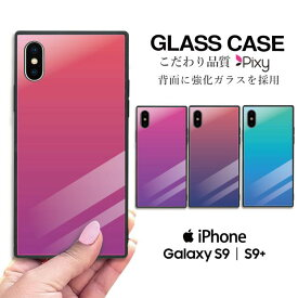 4ad9a88258 スマホケース ガラスケース スクエアケース ハードケース iPhoneケース 背面ガラス 送料無料 iPhone XS Max iPhone XR  iPhone8 iPhone7 iPhoneX アイフォンx GalaxyS9 ...