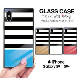 スマホケース ガラスケース スクエアケース ハードケース iPhoneケース 送料無料 背面ガラス スクエア型 四角 耐衝撃 強化ガラス TPU iPhone XS Max iPhone XR iPhone8 iPhone7 iPhoneX GalaxyS9 模様 ガーリー エレガント カワイイ 柄 オシャレ ストライプ