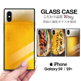 iphone11 pro スマホケース 携帯ケース 携帯カバー ガラスケース スクエアケース ハードケース iPhoneケース スクエア型 四角 耐衝撃 強化ガラス iPhone XS Max iPhone XR iPhone8 GalaxyS9 アメリカン ハンバーガー イラスト アメリカ ホットドッグ ビール おもしろ