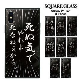 スマホケース ガラスケース スクエアケース ハードケース iPhoneケース 送料無料 背面ガラス スクエア型 四角 耐衝撃 強化ガラス TPU iPhone XS Max iPhone XR iPhone8 iPhone7 iPhoneX GalaxyS9 おもしろ おもしろい 面白い 可愛い パロディー 文字 格言 シンプル 名言