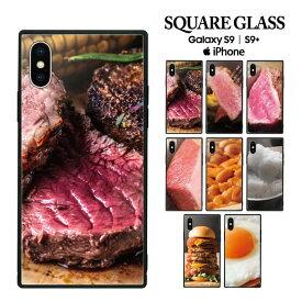 スマホケース ガラスケース スクエアケース ハードケース iPhoneケース 送料無料 背面ガラス スクエア型 四角 耐衝撃 強化ガラス TPU iPhone XS Max iPhone XR iPhone8 iPhone7 iPhoneX GalaxyS9 おもしろ おもしろい 面白い 可愛い パロディー ステーキ 肉 魚 米 卵