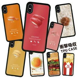 耐衝撃 iPhoneケース スマホケース 携帯ケース 携帯カバー ハードケース スマホカバーケース シリコン 背面カード アクリル iphone8 iPhoneXs iPhoneXr iPhoneXs Max iPhoneX iphone7 アイフォン 鏡 おもしろ ノート 面白い パロディー オススメ おもしろい フード 寿司 すし