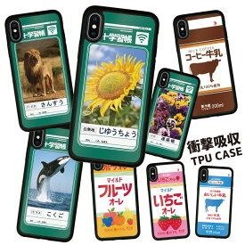 耐衝撃 iPhoneケース スマホケース 携帯ケース 携帯カバー ハードケース スマホカバーケース シリコン 背面カード アクリル iphone8 iPhoneXs iPhoneXr iPhoneXs Max iPhoneX iphone7 アイフォン おもしろ おもしろい 面白い 自由帳 イチゴオレ フルーツオレ 牛乳 コーヒー