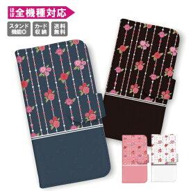 全機種対応 手帳型 スマホケース 携帯ケース 携帯カバー iphone11 ケース 11pro iPhoneX iphone8 iPhoneXs iPhoneXr iPhoneXs GALAXY ARROWS AQUOS 花柄 ローズ 薔薇 フラワー 黒 ピンク