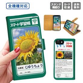 iphone12 iphone11 全機種対応 手帳型ケース 手帳型 スマホケース 携帯ケース スマホカバー アイフォン iphone8 iPhoneXs iPhoneXr iPhoneX xperia GALAXY ARROWS AQUOSスケッチブック パスポート ノート パロディー おもしろ 面白