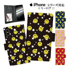 全機種対応 手帳型 スマホケース 携帯ケース 携帯カバー iphone11 ケース 11pro iPhoneX iphone8 iPhoneXs iPhoneXr iPhoneXs GALAXY ARROWS AQUOS スマイル にこちゃん ニコちゃん スマイリー ニコ