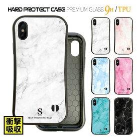 スマホケース 携帯ケース 携帯カバー ガラスケース ハードケース iPhoneケース iPhone11ケース iPhone8ケース 耐衝撃 強化ガラス iPhone XS Max iPhone XR iPhone8 iPhone7 iPhoneX マーブル 大理石 柄 海 サマー おしゃれ シンプル