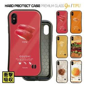スマホケース 携帯ケース 携帯カバー ガラスケース ハードケース iPhoneケース iPhone11ケース iPhone8ケース 耐衝撃 強化ガラス iPhone XS Max iPhone XR iPhone8 iPhone7 iPhoneX おもしろ 面白い パロディー オススメ おもしろい フード 寿司 すし