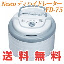 ネスコ フード ディハイドレーター スナックマスター 食物乾燥機 白 【並行輸入品】 Nesco FD-75A Snackmaster Pro Fo…