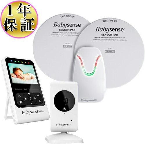 期間限定価格!安心の1年保証付き!hisense社 Babysense 7 Video + Movement Monitor Babysense7 ベビーセンス7 (最新版)ベビーセンス 7 ベビーモニター + カメラ付き セット 乳幼児 感知センサー 乳幼児 ワイヤレス 呼吸モニター