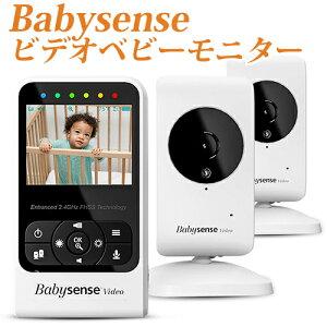 hisense社 Babysense Video Baby Monitor ベビーセンス ビデオ ベビーモニター カメラ赤外線ナイトビジョン機能 温度モニタリング機能 液晶ディスプレイ乳幼児 感知センサー 乳幼児 ベビーカメラ 送