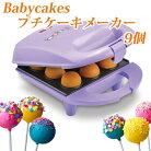 Babycakesプチケーキメーカー9個用簡単に作れるポップケーキ一口ケーキBabycakesMiniCakePopMaker送料無料並行輸入品海外直送【smtb-tk】