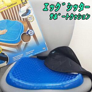 期間限定価格!【正規品】エッグシッター サポートクッション 卵を置いて座っても潰れないクッション性♪ この1枚で腰への負担を軽減! 腰痛/座椅子/座り仕事 腰痛対策 本物のエッグシッ