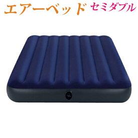 エアーベッド セミダブル 持ち運びも楽々♪簡単収納♪急な来客でも簡単にベッドが出来ちゃう!海外お取り寄せ商品 並行輸入品INTEX Classic Downy Airbed 送料無料