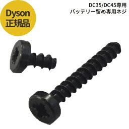 ≪電池結尾螺絲≫daison Dyson純正螺絲DC34/DC35/DC44/DC45/專用的電池結尾螺絲國內正規的物品螺釘螺栓/定形郵件發送商品貨到付款不可商品