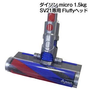 Dyson ダイソン 正規品 純正 Dyson micro 1.5kg 専用 SV21対応 Fluffyクリーナーヘッド ソフトローラークリーナーヘッド ソフトローラー ソフトローラーヘッド フラフィクリーナーヘッド ダイソン