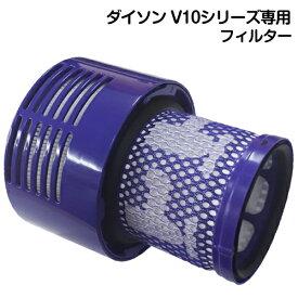 【純正】Dyson ダイソン 交換用フィルター 純正品V10シリーズ専用(SV12専用) 交換用フィルターDyson V10 Washable Filter Assembly交換フィルター 正規品 ポストモーターフィルター 送料無料