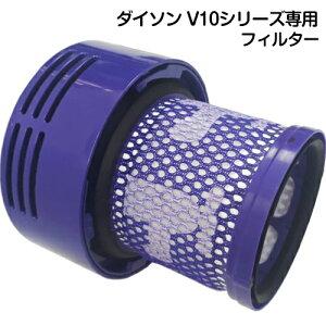 【純正】Dyson ダイソン 交換用フィルター 純正品 V10シリーズ専用(SV12専用) 交換用フィルター Dyson V10 Washable Filter Assembly 交換フィルター 正規品 ポストモーターフィルター 送料無料