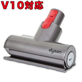 Dyson ダイソン 正規品 掃除機V10 V11 専用 ミニモーターヘッド SV12 SV14 SV15 対応 布団 ツール パーツ 部品 便利品交換部品 付属品 送料無料