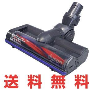 Dyson ダイソン 正規品 純正 モーターヘッド DC58,DC59,DC61,DC62,SV07対応 カーボンファイバー搭載 モーターヘッド Dyson DC59 DC62 Carbon fibre motorised floor tool 送料無料