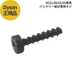 ≪電池結尾螺絲≫daison Dyson純正螺絲1個DC58/DC59/DC61/DC62/V6專用的電池結尾螺絲國內正規的物品螺釘螺栓/定形郵件發送商品貨到付款不可商品