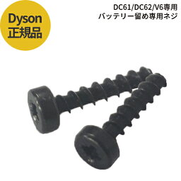≪電池結尾螺絲≫daison Dyson純正螺絲2個DC58/DC59/DC61/DC62/V6專用的電池結尾螺絲國內正規的物品螺釘螺栓/定形郵件發送商品貨到付款不可商品