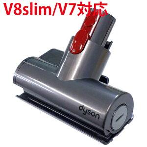 Dyson ダイソン 正規品 掃除機 V7 (SV11) 専用 ミニモーターヘッド V7 slim (スリム) 布団 ツール パーツ 部品 便利品 交換部品 付属品 送料無料